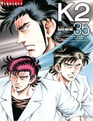 k2-เล่ม-35-หน้าปก-ookbee