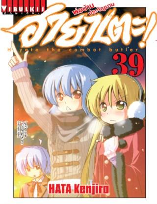 หน้าปก-ฮายาเตะ-พ่อบ้านประจัญบาน-เล่ม-39-ookbee