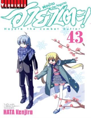 หน้าปก-ฮายาเตะ-พ่อบ้านประจัญบาน-เล่ม-43-ookbee