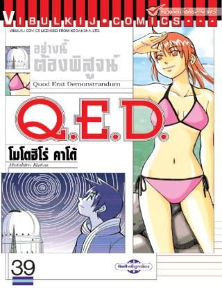 Q.E.D. อย่างนี้ต้องพิสูจน์ เล่ม 39