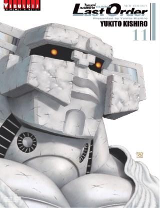 หน้าปก-ไซเบอร์เพชฌฆาต-gunnm-last-order-new-edition-เล่ม-11-ookbee