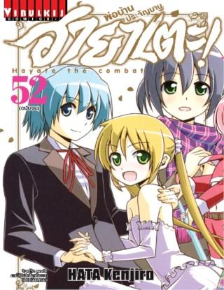 หน้าปก-ฮายาเตะ-พ่อบ้านประจัญบาน-เล่ม-52-จบ-ookbee