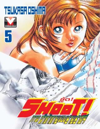 หน้าปก-shoot-ชู้ต-ภาค-คำท้าทายของชายชาตรี-เล่ม-5-ookbee