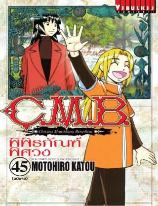 cmb-พิพิธภัณฑ์พิศวง-เล่ม-45-จบ-หน้าปก-ookbee
