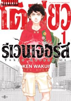 หน้าปก-โตเกียว-รีเวนเจอร์ส-tokyo-revengers-เล่ม-1-ookbee