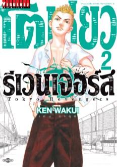 หน้าปก-โตเกียว-รีเวนเจอร์ส-tokyo-revengers-เล่ม-2-ookbee