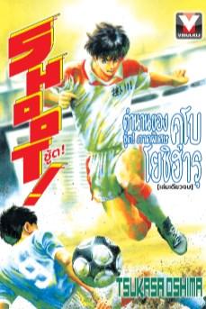 หน้าปก-shoot-ชู้ต-ภาคพิเศษ-ตำนานของ-คุโบ-โยชิฮารุ-เล่มเดียวจบ-ookbee
