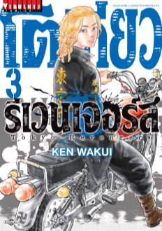โตเกียว-รีเวนเจอร์ส-tokyo-revengers-เล่ม-3-หน้าปก-ookbee