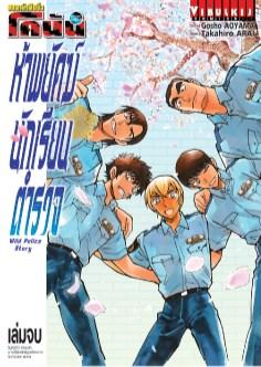 ยอดนักสืบจิ๋ว-โคนัน-ห้าพยัคฆ์นักเรียนตำรวจ-wild-police-story-เล่มจบ-หน้าปก-ookbee
