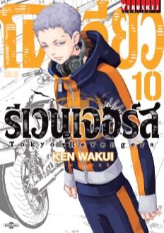หน้าปก-โตเกียว-รีเวนเจอร์ส-tokyo-revengers-เล่ม-10-ookbee