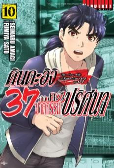 คินดะอิจิ-37-กับคดีฆาตกรรมปริศนา-เล่ม-10-หน้าปก-ookbee