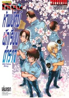 หน้าปก-ยอดนักสืบจิ๋ว-โคนัน-ห้าพยัคฆ์นักเรียนตำรวจ-wild-police-story-เล่มแรก-ookbee