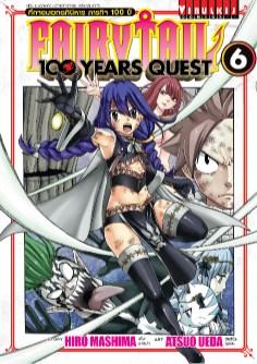 หน้าปก-fairy-tail-100-years-quest-ศึกจอมเวทอภินิหาร-ภารกิจ-100-ปี-เล่ม-6-ookbee