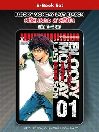หน้าปก-e-book-set-bloody-monday-last-season-รหัสมรณะ-ลาสซีซัน-เล่ม-1-4-จบ-ookbee