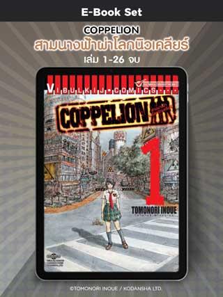 หน้าปก-e-book-set-coppelion-สามนางฟ้าผ่าโลกนิวเคลียร์-เล่ม-1-26-จบ-ookbee