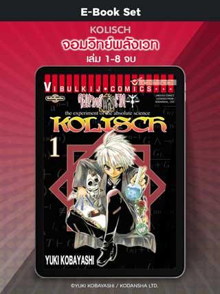 หน้าปก-e-book-set-kolisch-จอมวิทย์พลังเวท-เล่ม-1-8-จบ-ookbee