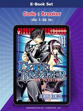 หน้าปก-e-book-set-code-breaker-เล่ม-1-26-จบ-ookbee