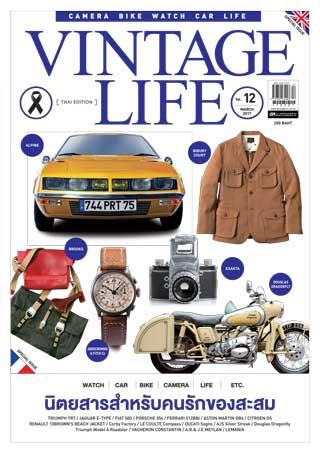 vintage-life-jan-mar-2017-หน้าปก-ookbee