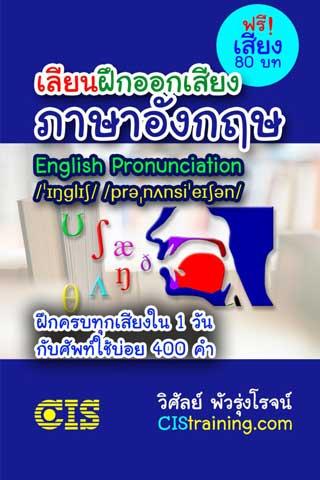 หน้าปก-เลียนฝึกออกเสียงภาษาอังกฤษ-english-pronunciation-ookbee