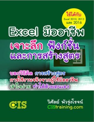 Excel-มืออาชีพ:-เจาะลึก-ฟังก์ชั่น-และการสร้างสูตร-หน้าปก-ookbee