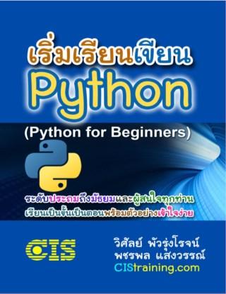 หน้าปก-เริ่มเรียนเขียน-python-python-for-beginners-ookbee