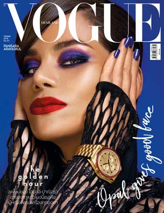 หน้าปก-vogue-october-2019-ookbee