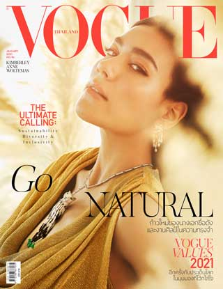 หน้าปก-vogue-january-2021-ookbee