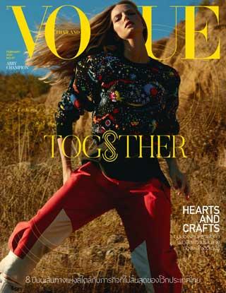 vogue-february-2021-หน้าปก-ookbee