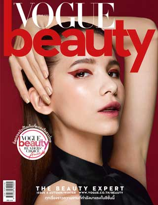vogue-beauty-issue-4-autumnwinter-หน้าปก-ookbee