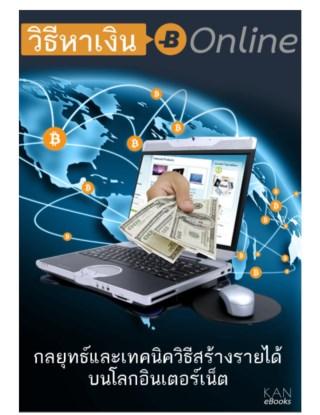 หน้าปก-วิธีหาเงินออนไลน์-ookbee