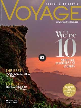 voyage-february-2016-หน้าปก-ookbee