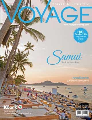 voyage-may-2016-หน้าปก-ookbee