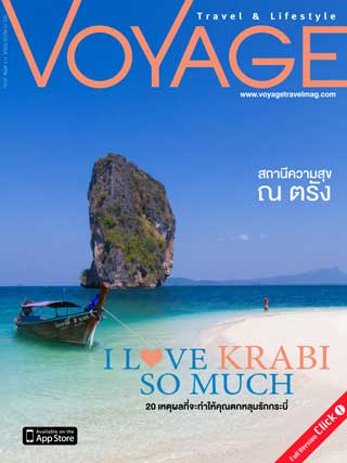 หน้าปก-voyagefree-april-2016-ookbee
