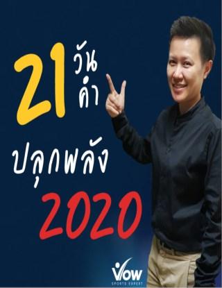 หน้าปก-21วัน-21คำ-ปลุกพลัง-2020-ookbee