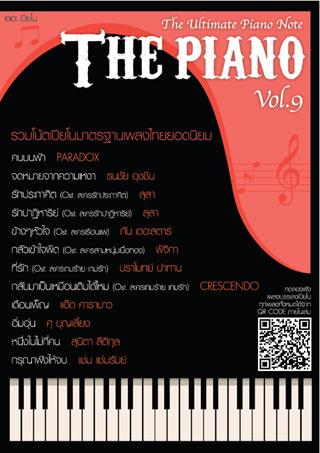 หน้าปก-the-piano-9-ookbee