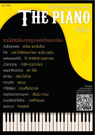 หน้าปก-the-piano-4-ookbee