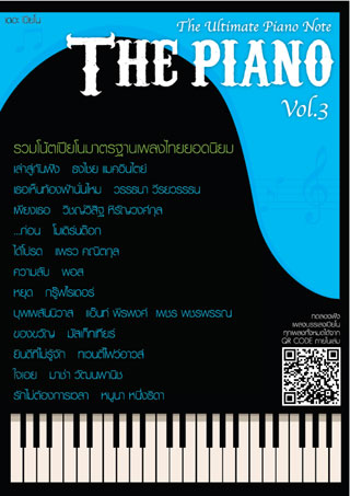 the-piano-3-หน้าปก-ookbee