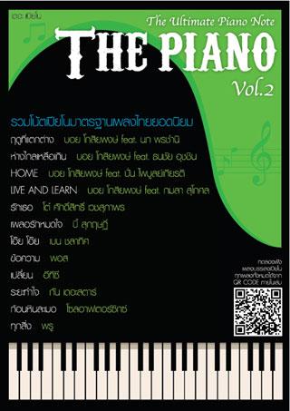 หน้าปก-the-piano-2-ookbee