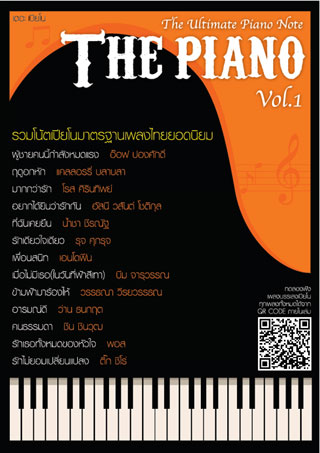 the-piano-1-หน้าปก-ookbee