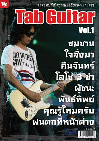 หน้าปก-tab-guitar-1-ookbee