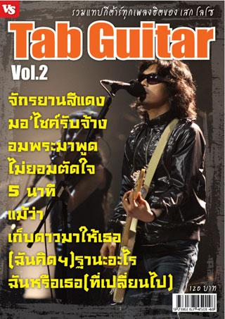 หน้าปก-tab-guitar-2-ookbee
