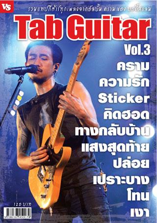 หน้าปก-tab-guitar-3-ookbee