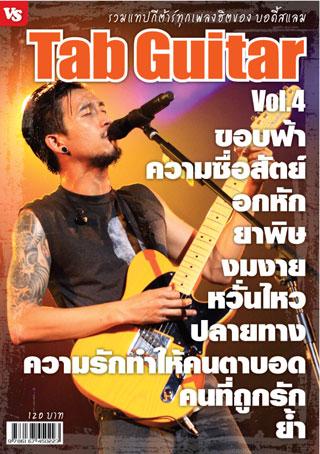 หน้าปก-tab-guitar-4-ookbee