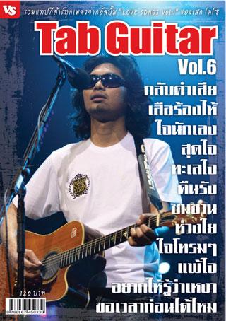tab-guitar-6-หน้าปก-ookbee