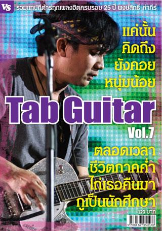 หน้าปก-tab-guitar-7-ookbee