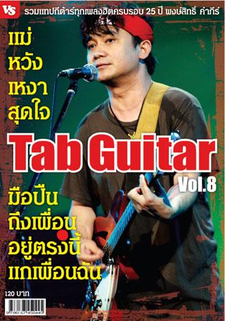 หน้าปก-tab-guitar-8-ookbee