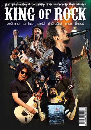 หน้าปก-king-of-rock-ookbee