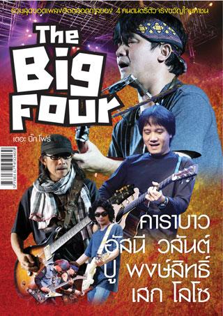 หน้าปก-the-big-four-ookbee