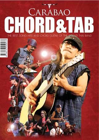 หน้าปก-carabao-chord-and-tab-ookbee