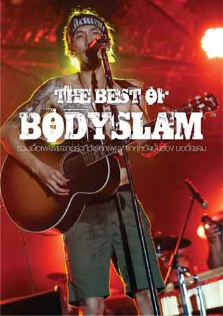 หน้าปก-the-best-of-bodyslam-ookbee